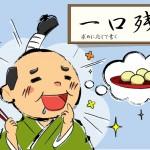 hitokuchi-150x150