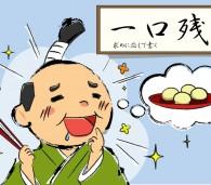hitokuchi-195x171