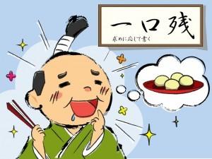 hitokuchi-300x225